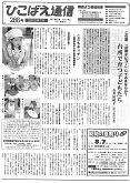 関西よつ葉連絡会-ひこばえ通信(286号2010年5月号)