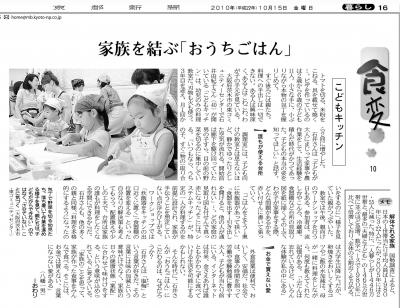 食変 家族を結ぶ「おうちごはん」(2010年10月5日 京都新聞)