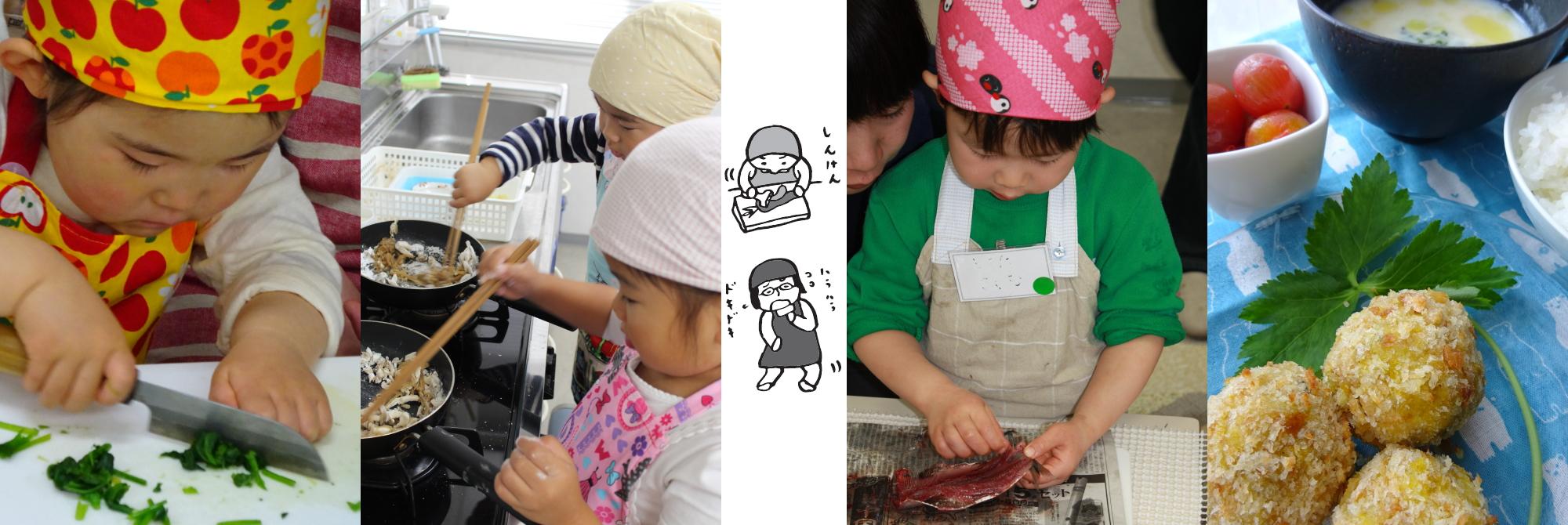 《こどもキッチン》 1歳半~2歳~6歳~親子料理教室・子どもの台所仕事&食&コミュニケーション